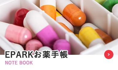 EPARKお薬手帳