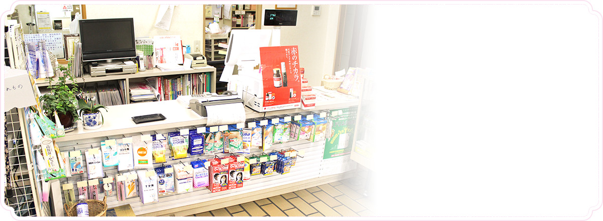 地域のかかりつけ薬局「松石薬局」です